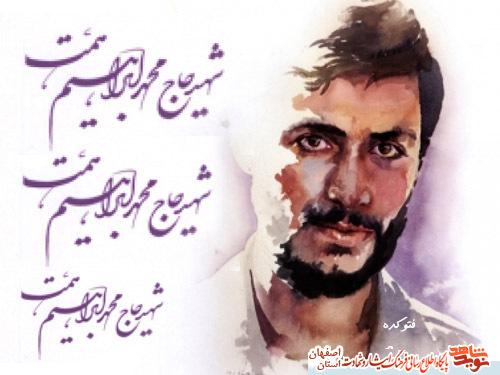برگزاری یادواره سردار خیبر شهید حاج محمد ابراهیم همت و 750 شهیدشهرضا  در روز ایثار این شهرستان